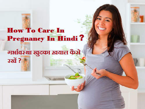 How To Care In Pregnancy In Hindi