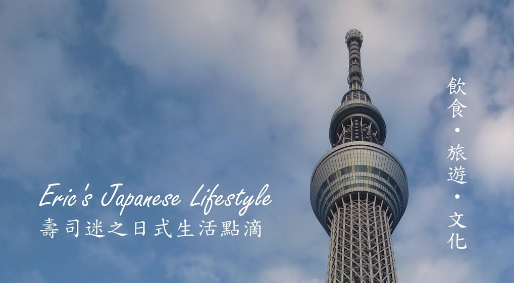 Eric's Japanese Lifestyle 寿司迷之日式生活點滴