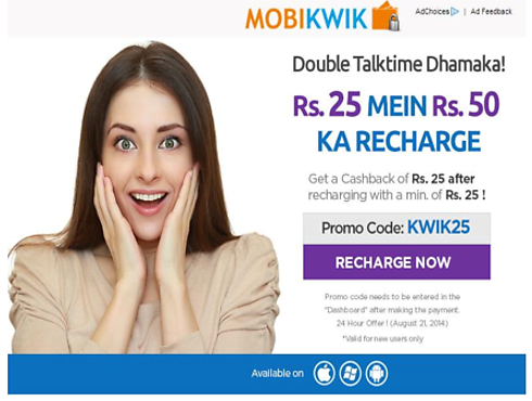 Mobikwik 100% Cashback Offer : Add Rs 25 and Rs 25 cashback on Mobikwik