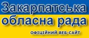 Державна Обласна Рада .(клікай на фотобанер).