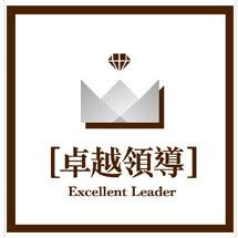 卓越領導 Excellent Leader