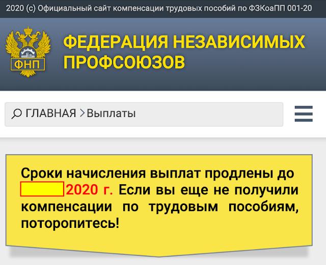 [Развод] Сайт-подражатель: Федерация Независимых Профсоюзов