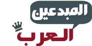 مدونة المبدعين العرب