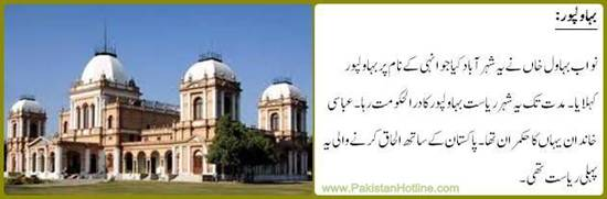 Origin of name Bahawalpur