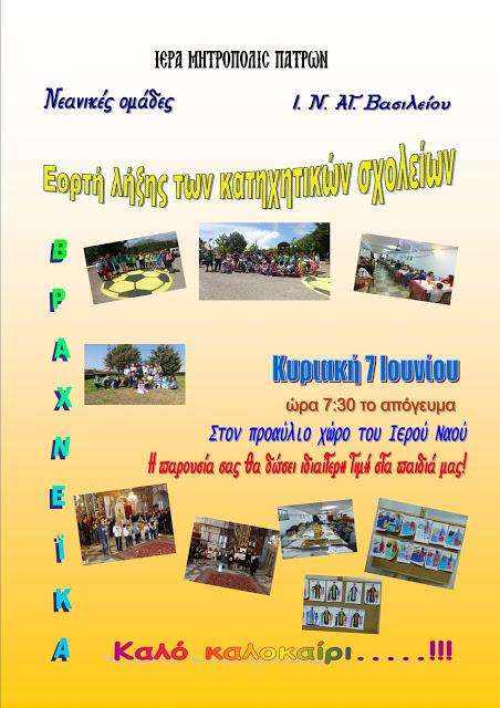 Πρόσκληση -εορτή λήξης των κατηχητικών σχολείων