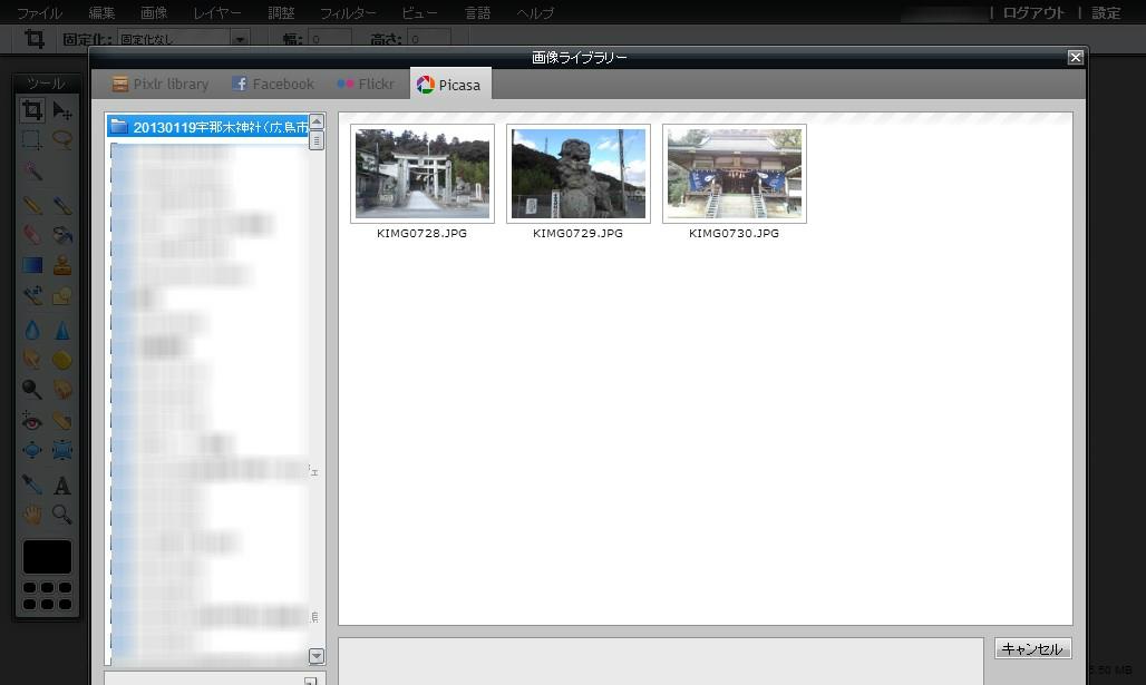 Pixlr Editor画面