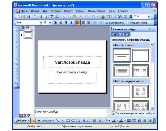 Как самой создать шаблон презентации