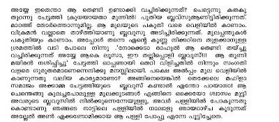 Aunty Kathakal Special Malayalam Kambi Kathakal kochupusthakam 2013