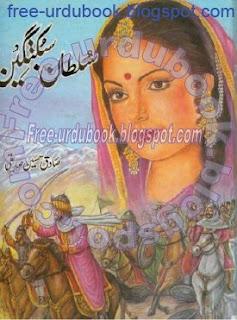 Sultan Subktgeen By Sadiq Hussain Siddiqui