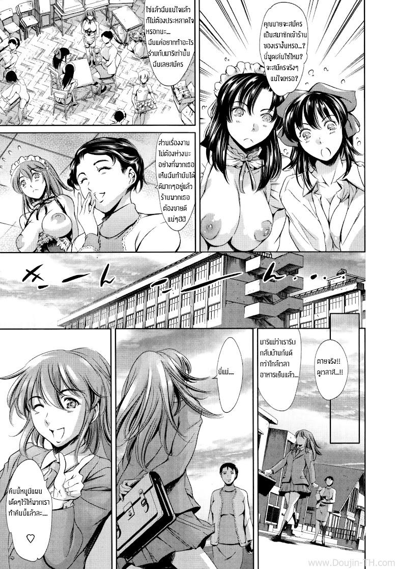 คอสเพลเสียน้ำ 3 จบ - หน้า 12