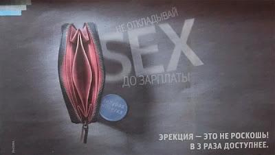 """Рекламный постер """"Не откладывай секс до зарплаты"""""""