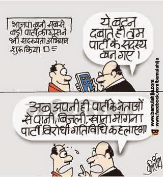 congress cartoon, bjp cartoon, cartoons on politics, indian political cartoon, jokes, humor