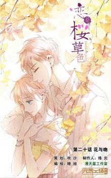 Love is Cherry Pink Manga