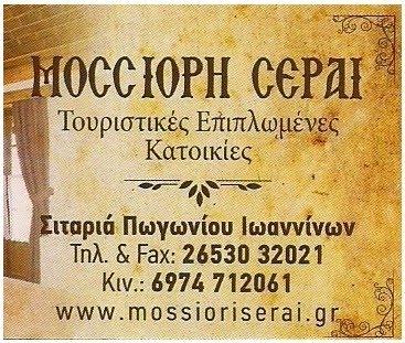 Μόσσιορη Σεράι-Κατοικίες-Σιταριά Πωγωνίου