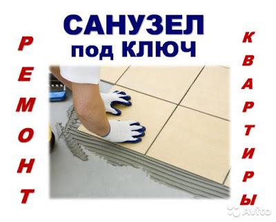 -САНУЗЕЛ ПОД КЛЮЧ-
