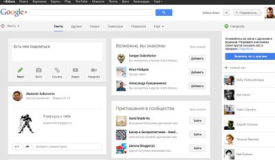 Лента в Google Plus