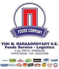FOODS COMPANY ΥΙΟΙ Ν. ΠΑΠΑΔΟΠΟΥΛΟΥ Ο.Ε.