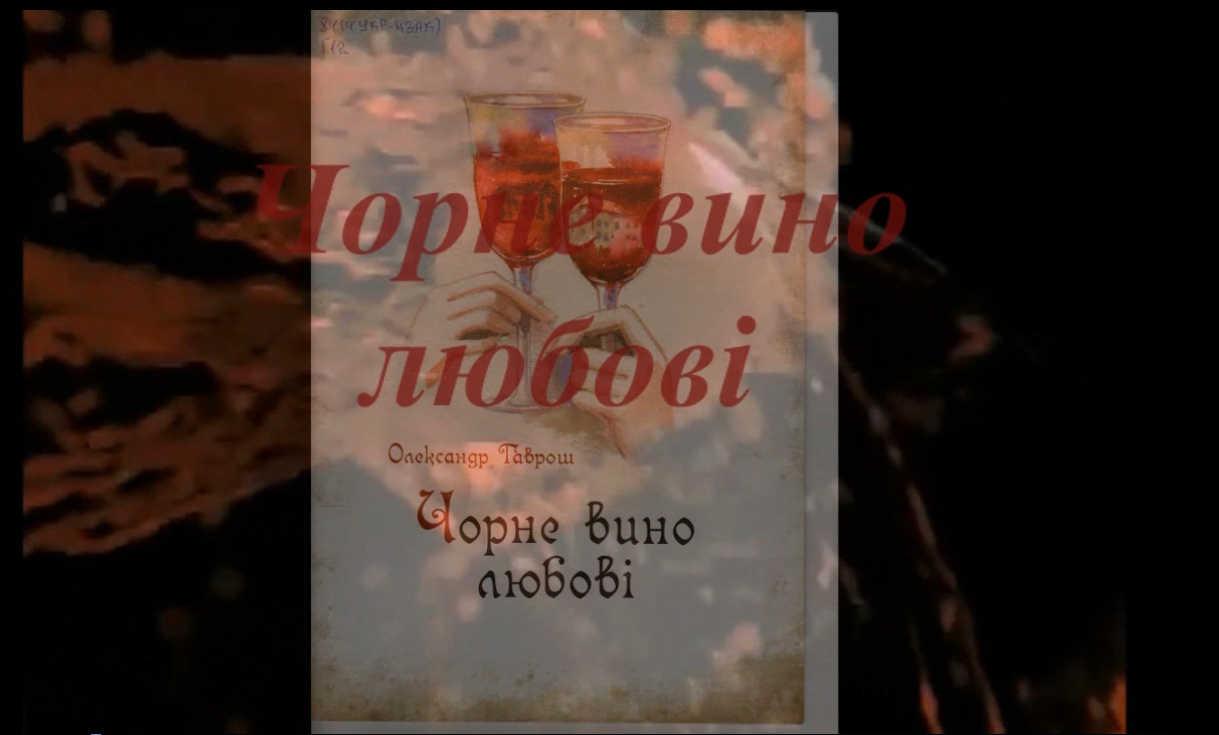 """Буктрейлер на книгу О. Гавроша """"Чорне вино любові """""""