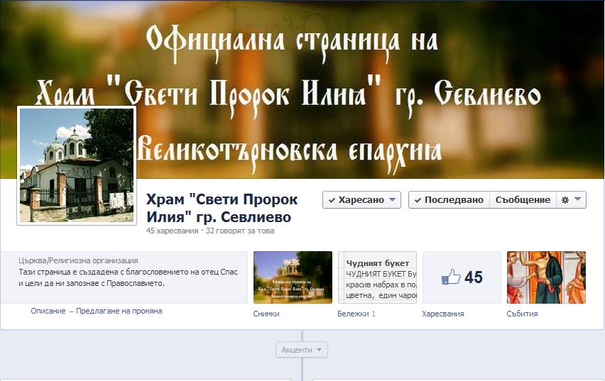 """Официална страница на храм """"Св. пророк Илия"""" , гр. Севлиево"""