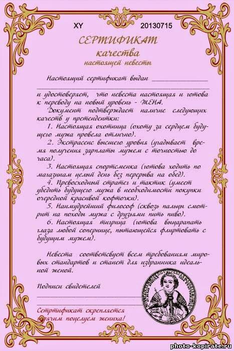 РАЙОН  Шуточные дипломы и сертификаты качества жених невеста для свадьбы