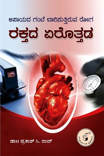 http://navakarnataka.com/apayada-gante-barisuttiruva-roga-raktada-erottada