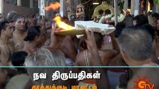Aalaya Vazhipaadu – Nava Thirupathi 07-06-2013