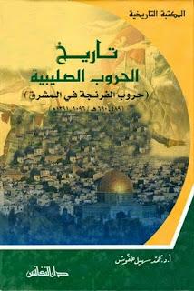 تاريخ الحروب الصليبية حروب الفرنجة في المشرق - محمد سهيل طقوش