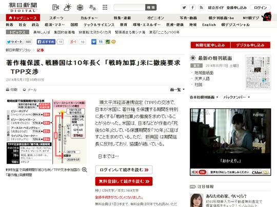 著作権保護、戦勝国は10年長く 「戦時加算」米に撤廃要求 TPP交渉:朝日新聞デジタル