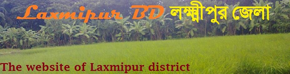 Laxmipurbd                                                                        লক্ষ্মীপুর জেলা