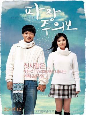 Cô Nàng Đáng Yêu - My Girl and I (2013)