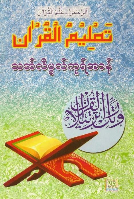 Thalimul Quran F.jpg