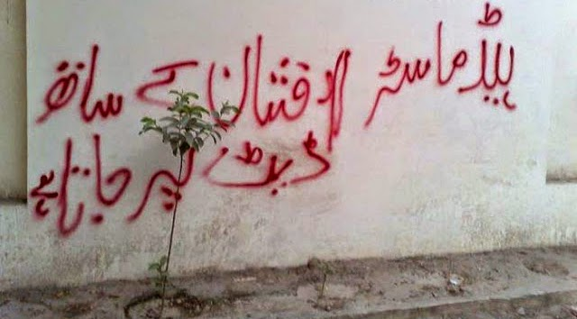 Pakistani Funny Banners (3)