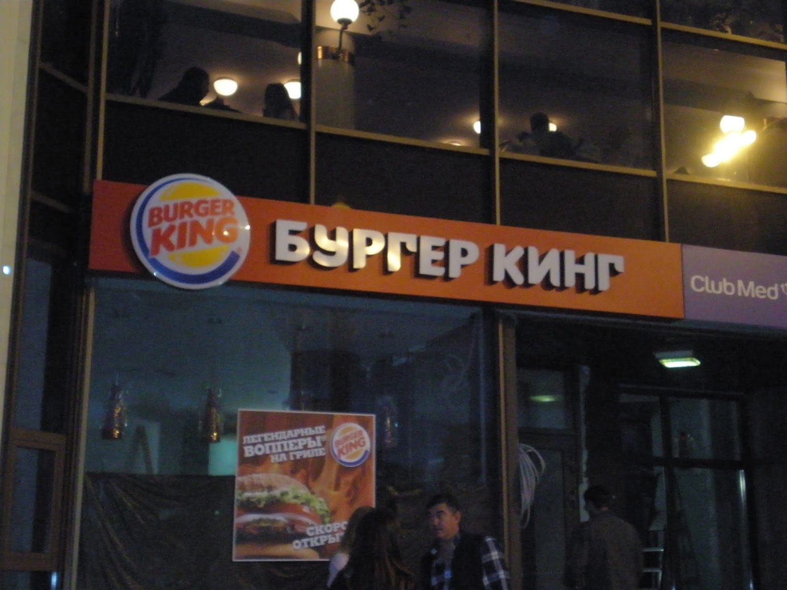 burger king, russia, moscow, eastern Europe