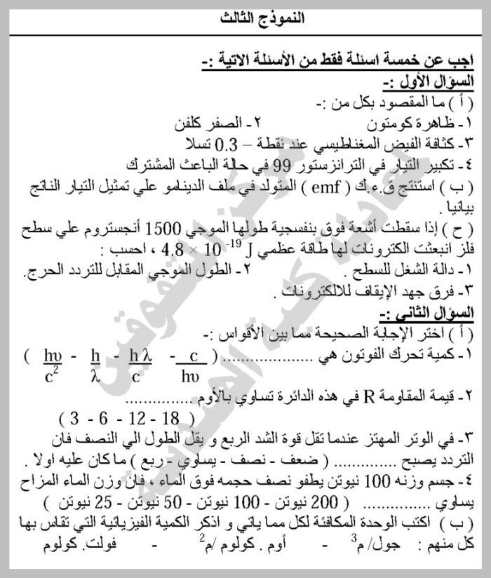 نموذج إمتحان معادلة كلية الهندسة - فيزياء 3