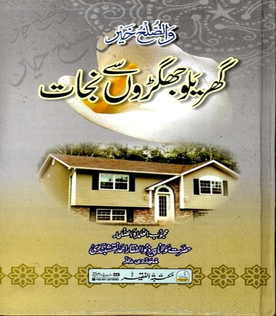 Gharelo-Jhagray-book