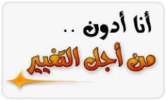 ميادين التحرير وثورات التغيير
