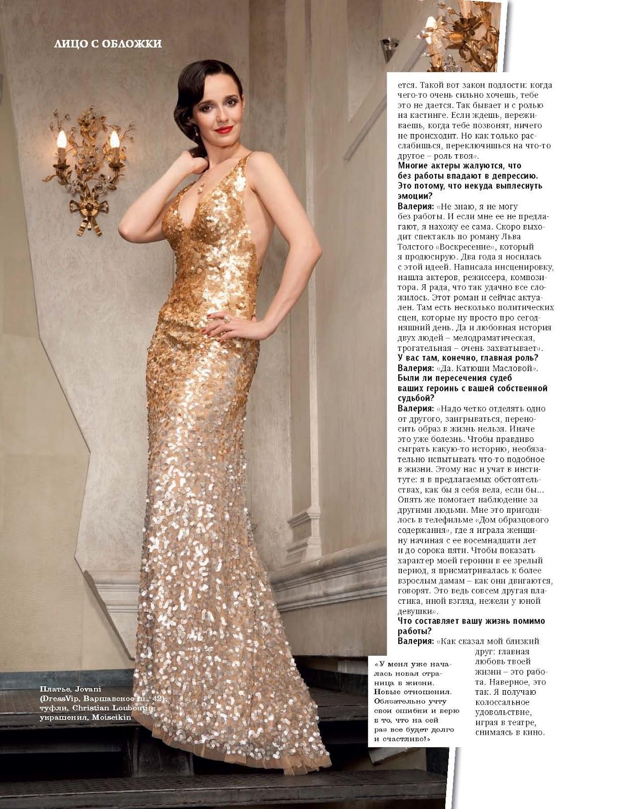 Юлия зимина фото в журнале 9 фотография