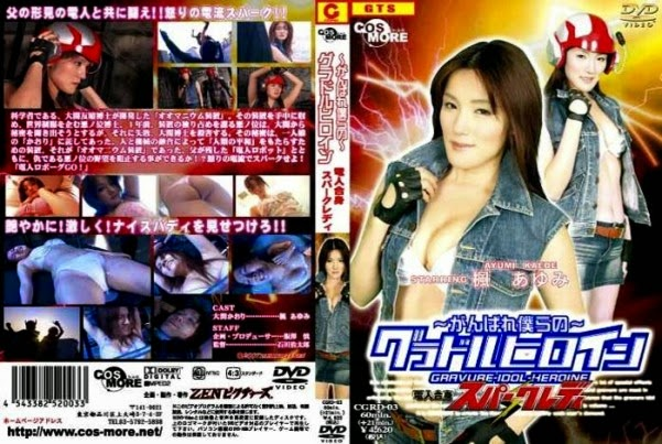 CGRD-03 Our Super Heroine – Electric Human Spark Lady, Ayumi Kaede