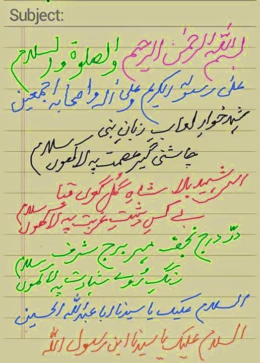 message shabaan allama kaukab noorani okarvi