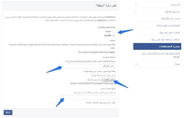 طريقة توثيق حساب فيسبوك ، كيفية توثيق حسابي في فيسبوك ، كيفية توثيق حساب فيسبوك ، توثيق حساب فيسبوك ، توثيق صفحة شخصية في فيسبوك