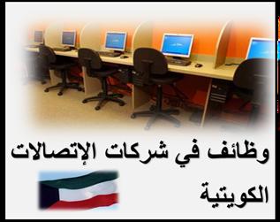 وظائف في مجال الإتصالات بالكويت