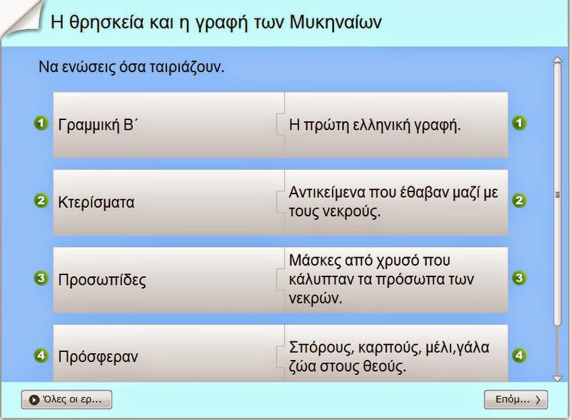 http://users.sch.gr//babisd/autosch/joomla15/images/stories/istoria/axx/quiz.swf