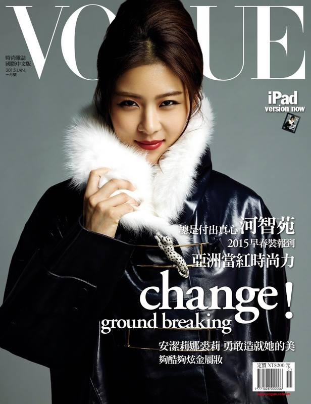 Ha Ji Won vogue taiwan