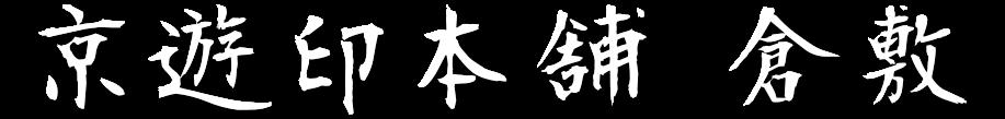 京遊印本舗 倉敷
