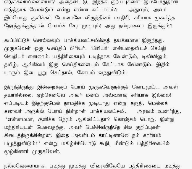books free  tamil novels pdf