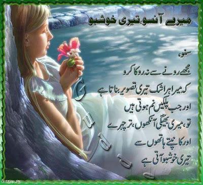 New Urdo poetry merey hanso teri khoshbu