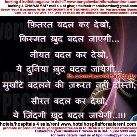 hindi  change  quotes in hindi  change quotes  in hindi  change quotesQuotes About Change For The Better In Hindi