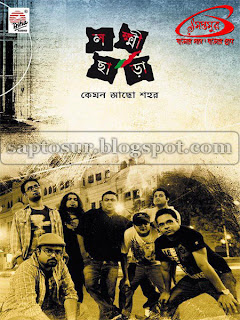 কেমন আছো শহর – লক্ষ্মীছাড়া - ২০১২ (KEMON ACHHO SHOHOR – LAKKHICHHARA - 2012)
