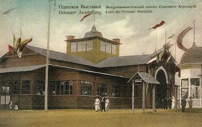 Одесский аэроклуб