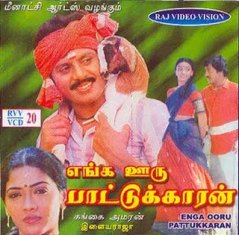 Watch Enga Ooru Paattukaran (1987) Tamil Movie Online
